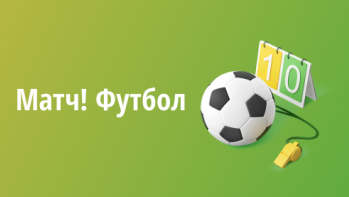 Матч Футбол
