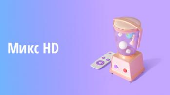 Микс HD