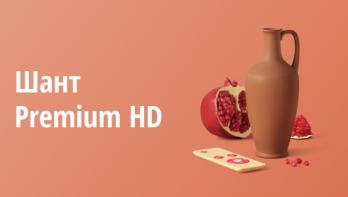 Шант Premium HD