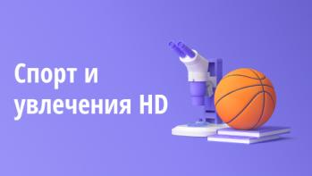 Спорт и увлечения HD