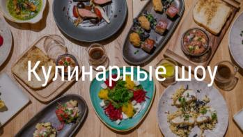 Кулинарные шоу