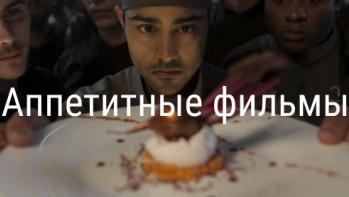 Аппетитные фильмы