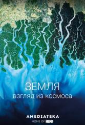 Земля: Взгляд из космоса
