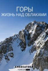 Горы: Жизнь над облаками
