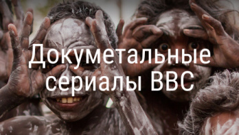 Документальные сериалы BBC