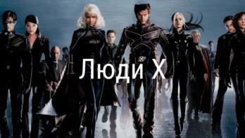 Люди X