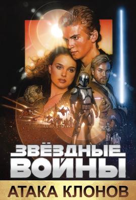 Звёздные войны: Атака клонов
