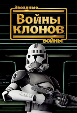 Звёздные войны: Войны клонов