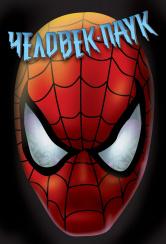 Человек-паук: Злодеи атакуют