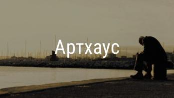 Артхаус