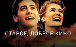 Старое доброе кино