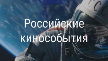 Российские кинособытия