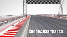 Speedgang. Свободная трасса