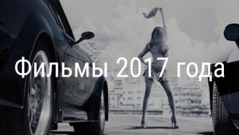 Фильмы 2017 года