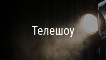 Телешоу