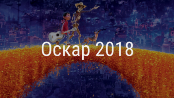Оскар 2018