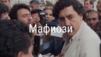 Мафиози