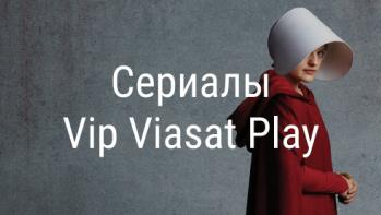Сериалы Виасат