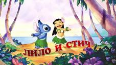 Лило и Стич