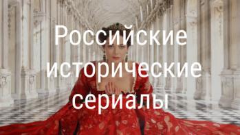 Российские исторические сериалы
