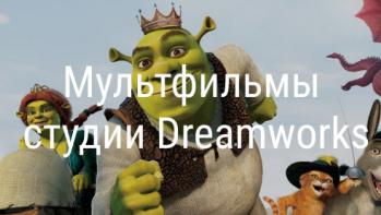 Мультфильмы студии Дримворкс