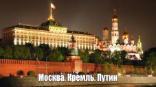 Москва. Кремль. Путин