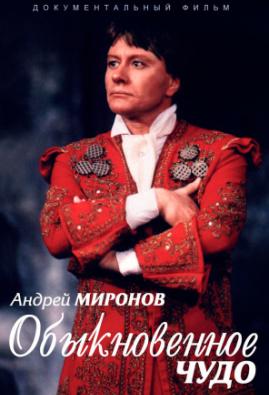 Андрей Миронов. Обыкновенное чудо