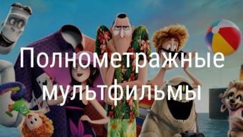 Полнометражные мультфильмы