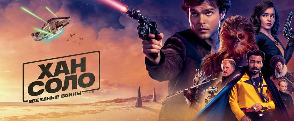 Хан Соло: Звёздные войны. Истории