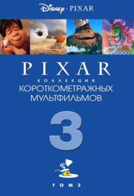 Коллекция короткометражных мультфильмов Pixar: Том 3