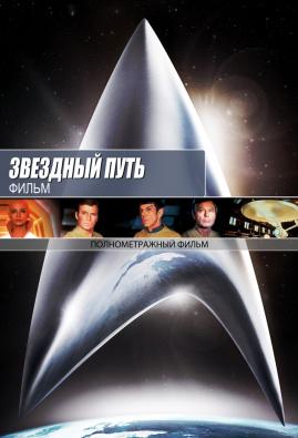 Звездный путь 1: Фильм