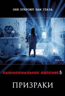 Паранормальное явление 5: Призраки