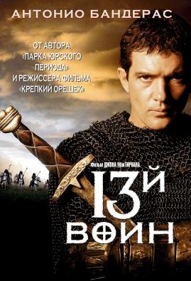 13-й воин