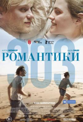 Романтики 303