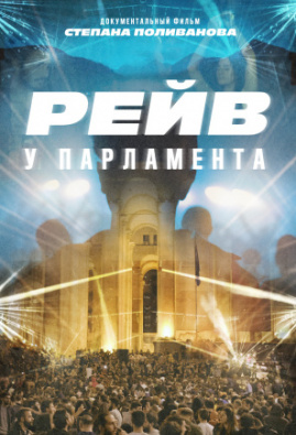 Raving Riot: Рейв у парламента (с русскими субтитрами)