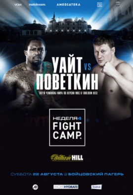 Matchroom Fight Camp. Диллан Уайт vs Александр Поветкин