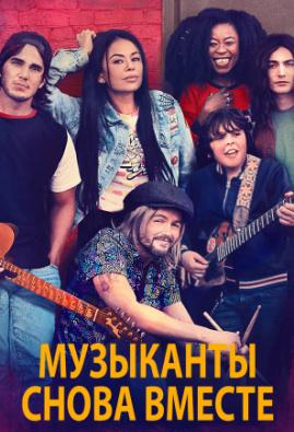 Музыканты снова вместе (с русскими субтитрами)