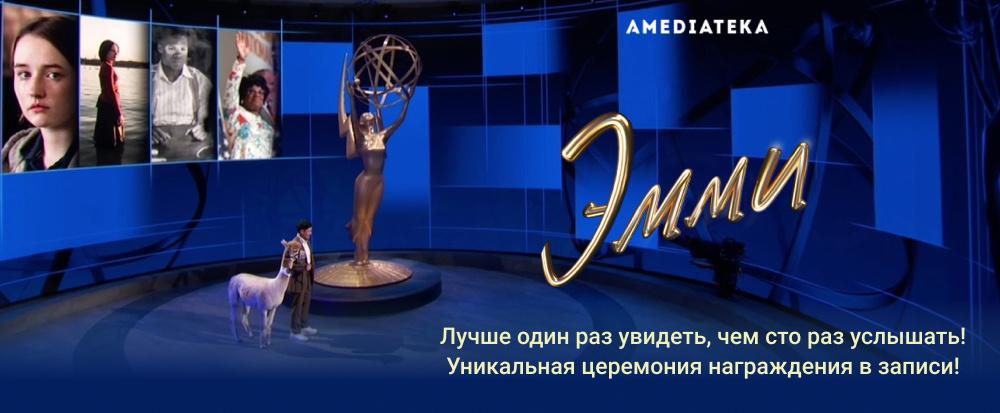 72-я церемония вручения премии «Эмми»