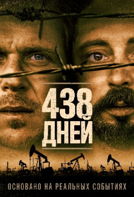 438 дней