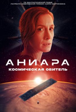 Аниара: Космическая обитель