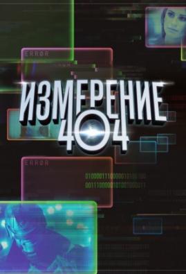 Измерение 404