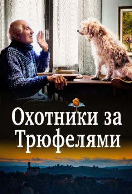 Охотники за трюфелями (с русскими субтитрами)