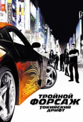Тройной форсаж: Токийский дрифт