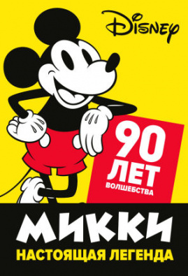 Микки –  настоящая легенда. 90 лет волшебства
